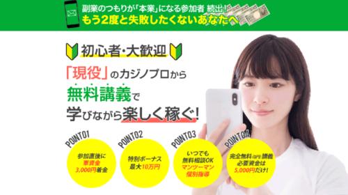 ミスターK|オンラインカジノVer5は詐欺で稼げない?口コミや評判を徹底調査しました!のイメージ画像