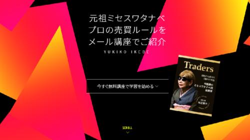 池辺雪子|池辺雪子の無料メール講座は詐欺で稼げない?口コミや評判を徹底調査しました!のイメージ画像