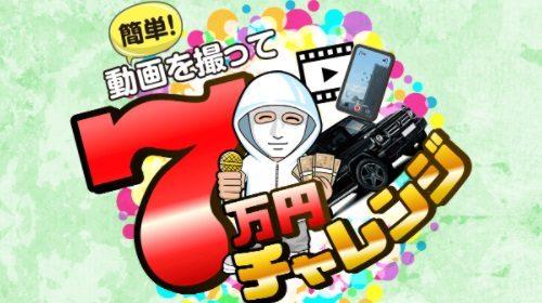 7万円チャレンジは詐欺で稼げない?口コミや評判を徹底調査しました!のイメージ画像