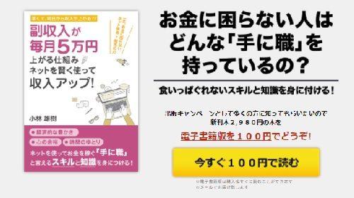 小林雄樹|副収入が毎月5万円上がる仕組みは詐欺で稼げない?口コミや評判を徹底調査しました!のイメージ画像