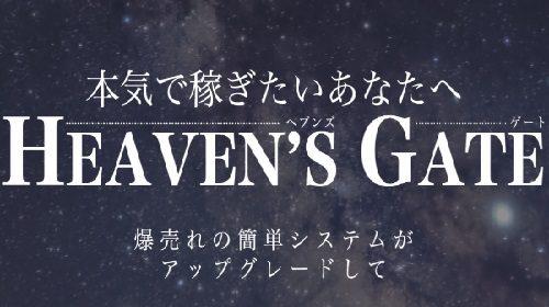 HEAVEN'S GATEは詐欺で稼げない?口コミや評判を徹底調査しました!のイメージ画像