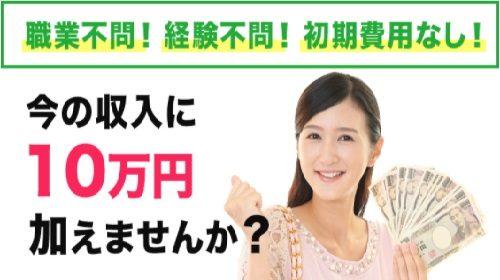 今の収入に10万円加えませんか?というWorkPlusは詐欺で稼げない?口コミや評判を徹底調査しました!のイメージ画像