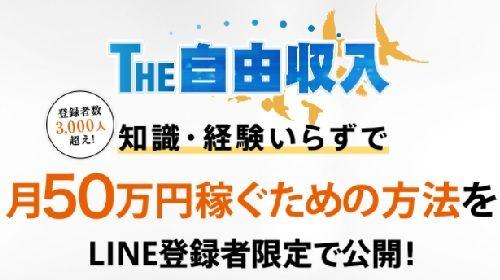 本田健|THE 自由収入は詐欺で稼げない?口コミや評判を徹底調査しました!のイメージ画像