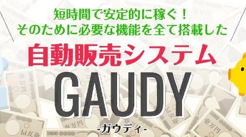 成瀬数紀|自動売買システムGAUDY-ガウディ-は詐欺で稼げない?口コミや評判を徹底調査しました!のイメージ画像