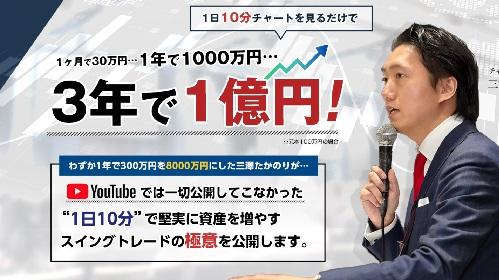 三澤たかのり スイングマスター無料オンライン講座は詐欺で稼げない?口コミや評判を徹底調査しました!のイメージ画像