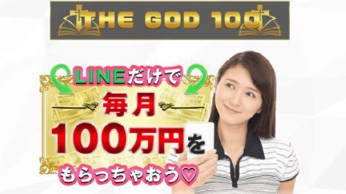 THE GOD 100は詐欺で稼げない?口コミや評判を徹底調査しました!のイメージ画像