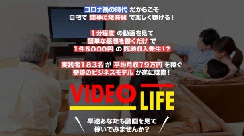 柴田雅人 VIDEO LIFEは詐欺で稼げない?口コミや評判を徹底調査しました!のイメージ画像