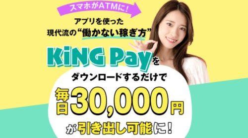 KING Payは詐欺で稼げない?口コミや評判を徹底調査しました!のイメージ画像