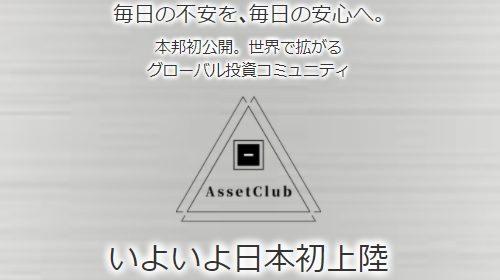 Asset Clubは詐欺で稼げない?口コミや評判を徹底調査しました!のイメージ画像