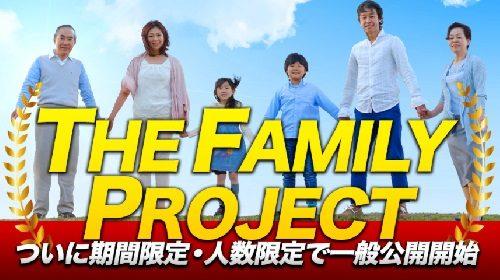 依田敏男|THE FAMILY PROJECT 2021は詐欺で稼げない?口コミや評判を徹底調査しました!のイメージ画像