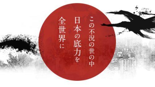 李公煕 「MADE IN JAPAN」輸出ビジネスオンライン講座は詐欺で稼げない?口コミや評判を徹底調査しました!のイメージ画像