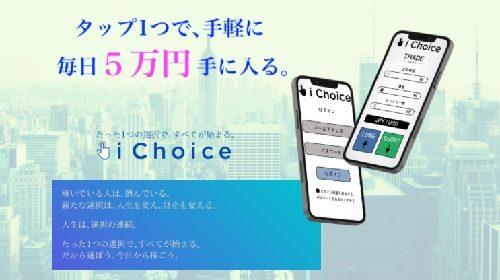 松本実佳 i Choiceは詐欺で稼げない?口コミや評判を徹底調査しました!のイメージ画像