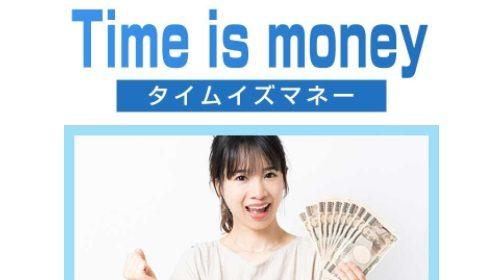 Time is Moneyは詐欺で稼げない?口コミや評判を徹底調査しました!のイメージ画像