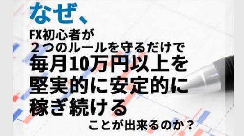 芳賀義隆 FX-マガジンは詐欺で稼げない?口コミや評判を徹底調査しました!のイメージ画像