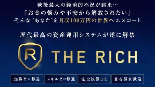 畑岡宏光|THE RICHは詐欺で稼げない?口コミや評判を徹底調査しました!のイメージ画像