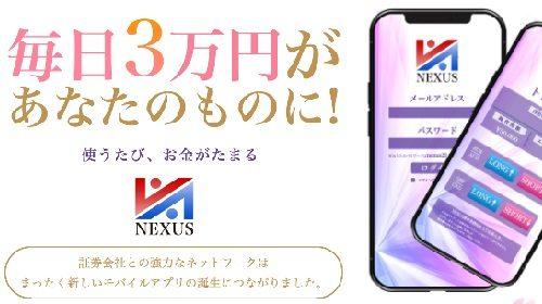 早川秋憲|NEXUSは詐欺で稼げない?口コミや評判を徹底調査しました!のイメージ画像