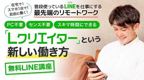 喜多野修次(しょう)|LクリエイターLINE講座は詐欺で稼げない?口コミや評判を徹底調査しました!のイメージ画像