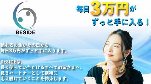 東條将輝|BESIDEは詐欺で稼げない?口コミや評判を徹底調査しました!のイメージ画像