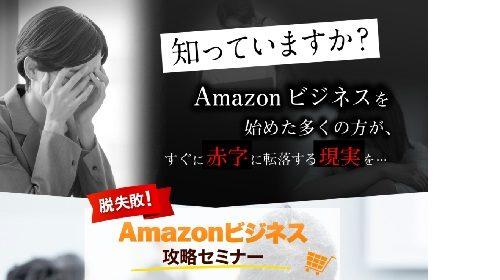 岡田良太|Amazonビジネス攻略セミナーは詐欺で稼げない?口コミや評判を徹底調査しました!のイメージ画像
