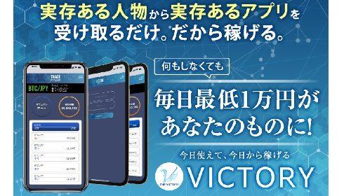 天野健志|THE VICTORY2は詐欺で稼げない?口コミや評判を徹底調査しました!のイメージ画像