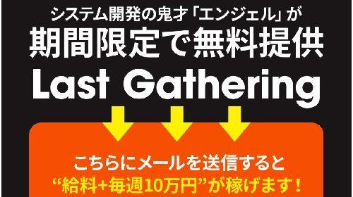 辻岡啓吾|Last Gatheringは詐欺で稼げない?口コミや評判を徹底調査しました!のイメージ画像