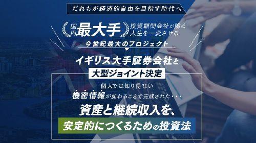 FX-Katsu(鈴木克佳)|World Financial Forum 2021は詐欺で稼げない?口コミや評判を徹底調査しました!のイメージ画像