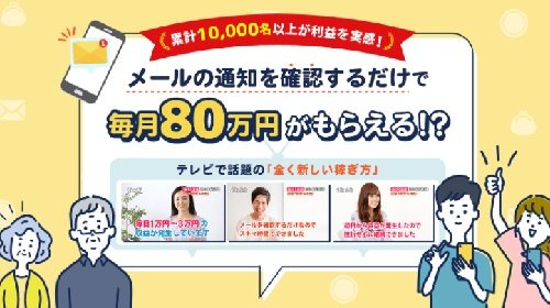 80万円荒稼ぎキャンペーン~TAPモニター~は詐欺で稼げない?口コミや評判を徹底調査しました!のイメージ画像
