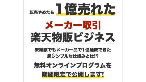 中田智|楽天物販ビジネスは詐欺で稼げない?口コミや評判を徹底調査しました!のイメージ画像