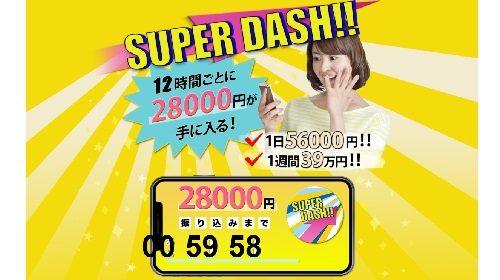 SUPER DASH!!は詐欺で稼げない?口コミや評判を徹底調査しました!のイメージ画像