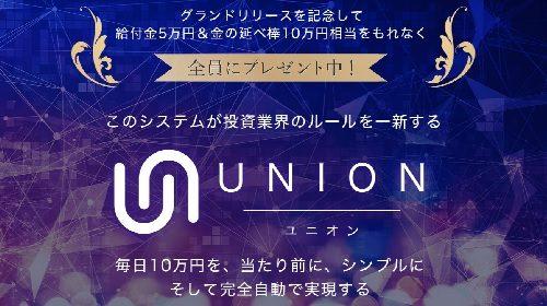 天野健志|RE UNIONは詐欺で稼げない?口コミや評判を徹底調査しました!のイメージ画像